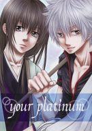 <<銀魂>> your platinum (銀時×桂) / crown*