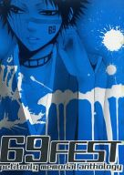 <<BLEACH>> 69FEST (檜佐木修兵メイン) / カテ5ライズ/おぼれたスライム