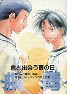 <<おおきく振りかぶって>> 君と出会う夏の日 和さんと準太、利央、やらしいバッティングの人の本 (桐青) / LOVEDASH