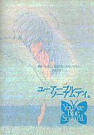 <<ヘタリア>> ユーアーブルー、ソーアムアイ。 (アルフレッド×本田菊) / 開国前夜