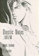 <<炎の蜃気楼(ミラージュ)>> Drastic Notes / Y・vonne
