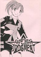 <<特撮>> 【2004年11月発行】キョウモドコカデJUDGMENT (オールキャラ) / SORA