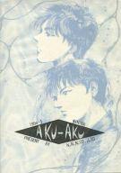 <<ドラマ>> AKU-AKU (霧原直人×霧原直也) / NNN.Co.,LTD(NNN.Co.LTD)