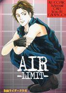 <<仮面ライダー>> AIR-LIMIT- (ゴダイ×ゴダイ) / GALAPAGOS