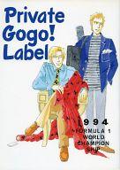 <<スポーツ>> Private Gogo! Label vol.14 / Head Quarter