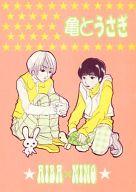 <<アイドル>> 亀とウサギ (アイバ×ニノミヤ) / FUKUSUKE