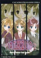 <<ハリーポッター>> WALK2002 (ロン、ハーマイオニー、ハリー、他) / カカオマス