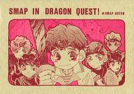 <<アイドル>> SMAP in DRAGON QUEST (キムラ×ナカイ、他) / SMAP御殿