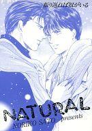 <<ドラマ>> NATURAL (司馬江太郎×石川玄) / green company