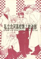 <<アイドル>> 私立北河高校第2放送部 Record:00 (オカダ、モリタ、ミヤケ) / LOVEBODY・J
