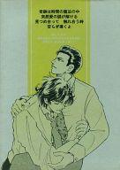 <<踊る大捜査線>> Justice For True Love 200004‐05XX (青島俊作×室井慎次) / あル☆ビぃ