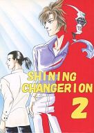 <<特撮>> SHINING CHANGERION2 / ご近所さんCLUB