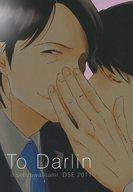 <<ドラマ>> To Darlin (芹沢慶二×伊丹憲一) / DSE