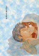 <<仮面ライダー>> 人形の夢と目覚め (アキヤマ、キド) / グルメ・ラッシュ
