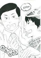 <<お笑い>> 【コピー誌】ねないこだれだ (カスガ、ワカバヤシ) / OZ983