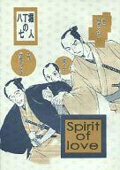 <<ドラマ>> Sprit of love (北町奉行所) / ち竹林