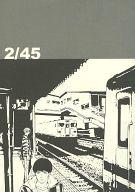 <<お笑い>> 2/45 (カスガ、ワカバヤシ) / 白黒図鑑