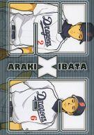 <<スポーツ>> ARAKI×IBATA (アラキ×イバタ) / 玉寝