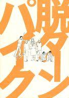 <<アイドル>> 脱ターンパイク (オールメンバー) / バターフライバタバタ