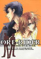 <<仮面ライダー>> ORE‐RIDER / S.S.散回族/LOVE+J+D