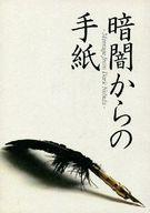 <<仮面ライダー>> 暗闇からの手紙 (我望光明、速水公平) / MINOREX 2.5D