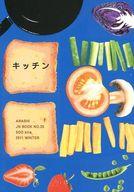 <<アイドル>> キッチン (マツモト×ニノミヤ) / SOO