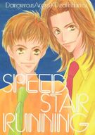 <<ドラマ>> SPEED STAR RUNNING (相沢悟×木原虎之介) / COCOA MOUTH