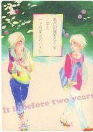 <<アイドル>> 君が記憶をなくす二年と一ヶ月まえのハナシ (アイバ×サクライ) / Sayaka
