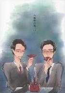 <<特撮>> 八塩折の酒 (ヤグチ×アカサカ) / 再度