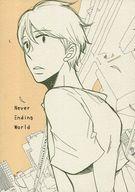 <<アイドル>> Never Ending World (アイバ×ニノミヤ) / コンパス