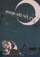 <<アイドル>> Cry for the moon (ナカマ中心) / Kineco/Yukimura
