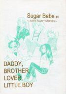 <<アイドル>> Sugar Babe2 / Short☆Circuit
