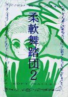 <<邦楽>> 柔軟円武団2 (オールキャラ) / DUB+MIX