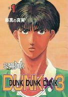 <<スラムダンク>> DUNK×3 DUNK DUNK DUNK 藤真の真実 / タプタプーズ