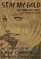 <<アイドル>> STAY MY GOLD (モリタ×ナガノ) / Thomas:Thomasina