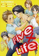 <<アイドル>> Five×Life (マツモト×オオノ+オールメンバー) / サトデコ