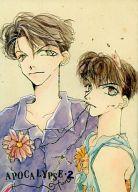 <<アイドル>> APOCALYPSE 2 (アカサカ、アツヒロ) / PIN.・SCRAP