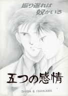<<ドラマ>> 五つの感情 (司馬江太郎、石川玄) / COBALT SUZUME