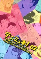 <<舞台>> テニミュ本! 02  (立海、六角 中心) / PAGG