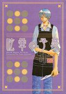 <<その他小説>> 眩暈の予感 (銅貨、アヲイ) / 猫目石