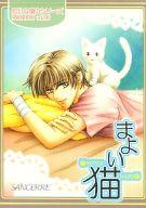 <<その他小説>> まよい猫 (遠野遼一郎×宮城篤史) / SANCERRE