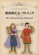 <<その他小説>> 初歩的だよ、ワトスン!! vol.18 / しずんだパセリ