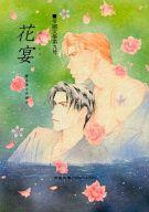 <<京極夏彦>> 花宴 (榎木津×中禅寺) / 帝國文學出版