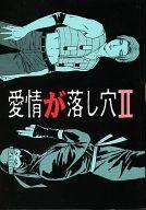 <<バーチャファイター>> 愛情が落し穴 II (リオン×影丸×リオン) / ZELKOVA