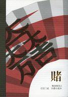<<戦国無双>> 賭 (島左近×石田三成) / いっしー堂
