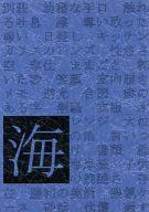 <<ペルソナ>> 箱庭シリーズ・11 海 (神取鷹久、南条圭) / 大島眼鏡店