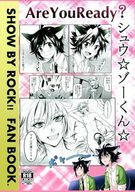 <<SHOW BY ROCK!!>> Are you Ready? シュウ☆ゾーくん☆ (カイ×シュウ☆ゾー、リク×シュウ☆ゾー) / がぶ飲み