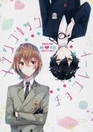 <<ペルソナ>> メランコリックチョコレート (主人公×明智吾郎) / Mr,Rabbit