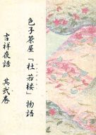 <<オリジナル>> 色子茶屋『杜若楼』物語 吉祥夜話 其弐巻 / さくら狩り