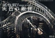 付録無)灰色の銀貨 Vol.45 Dir en grey